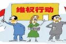 三省一区五市消协联合行动 辽宁人可在家门口异地维权