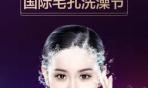 黛兰娜6.16国际毛孔洗澡节完美收官