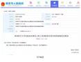 南京公布最新拆迁补偿办法:低于45万的,补足至45万