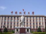 中国地质大学(北京):专心培养地球科学人才