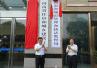 河南省城市管理和执法监督局挂牌 加速执法体制改革