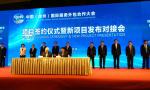 中国(徐州)国际服务外包合作大会合作项目暨新项目发布对接会举行