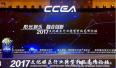 2017文化娱乐行业转型升级高峰论坛在贵阳举行