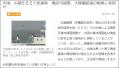 """日本海保:中国科考船密集现身钓鱼岛附近""""挖泥"""""""