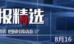 【党报精选】0816