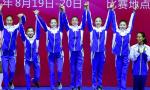 全运会艺术体操集体全能决赛辽宁队实现四连冠