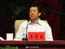 """十八大后""""首虎""""王素毅获减刑 无期减为20年1个月"""