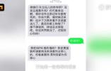 """曝光雪乡跟团游黑幕网友遭骚扰:被恐吓""""死全家"""""""