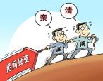 沈阳划定政商交往底线和禁区