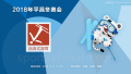 """平昌冬奥会最年轻的运动员吴梦:""""感觉挺好"""""""
