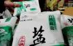 郑州食盐储备管理定规矩 三种情况下可调用