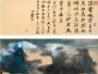 【春拍预告】中国书画春拍首推张大千六尺泼彩山水