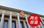 习近平提名中央军委委员人选