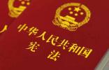 """江苏""""宪法宣誓办法""""将作三大修改 明天下午举行集中宣誓仪式"""
