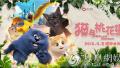 《猫与桃花源》今日上映 亲子动画电影让人期待