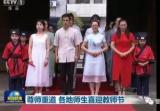央视《新闻联播》聚焦婺城 文化礼堂里的教师节引关注