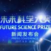 未来科学大奖