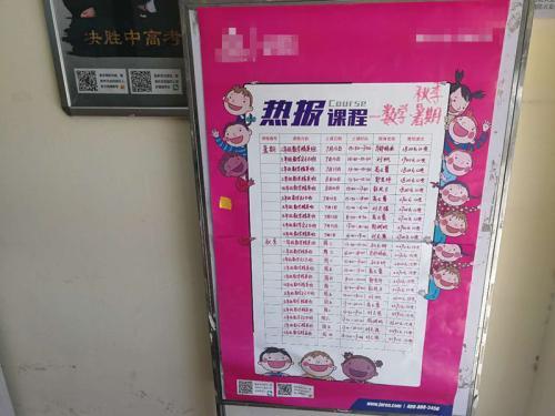 图为某培训机构的秋季课程表 <a target='_blank' href='http://www.chinanews.com/' >中新网记者 张尼 摄