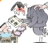 黑龙江省通报10起中小学教师有偿补课案件