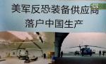 在中国生产的美军装备