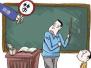 哈尔滨市纪委通报5起中小学教师违规问题 涉及有偿补课等