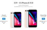 iPhone8开售 苹果店前黄牛便宜80元出售
