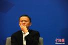马云呼吁拥抱中国机遇