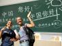 爱尔兰拟将汉语引入高考外语科目 2022年正式开考