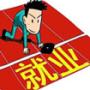 武汉就业新政