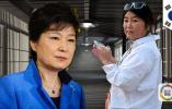 被指可能销毁证据 韩法院决定将朴槿惠关押时间延长
