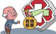 """100元!""""跨省养老""""北京老人收到了交通补贴"""