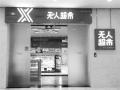 """双十一临近 互联网大咖纷纷站队:京东主打""""无人牌"""""""