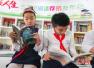 """小学出台""""好习惯手册"""":需记录孩子10个好习惯"""