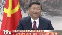 习近平总书记向报道大会的记者表示感谢