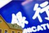 北京已无房贷利率优惠 6家银行分行暂停受理房贷业务