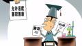 辽宁允许高校教师到企业兼职 获得合法收入