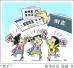 泰安一教育机构 竟有两万多教师资格考试公民信息!