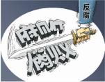 绍兴市委常委、宣传部长何加顺接受组织审查、监察调查