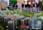 临近年末哈尔滨房贷趋紧 部分银行首套房房贷利率上浮