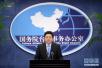 国台办:坚持一个中国原则是人心所向、大势所趋