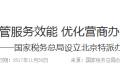 税务总局设立北京特派办 承担五省份督查任务