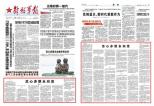 军报解辛平文章:忠心赤胆永向党