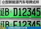 大连25日启用新能源车专用号牌 号码为6位