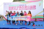 姑苏区首届环古城公益跑暨吴敏女子长跑节活动顺利举行