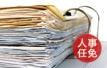 中国吉林森林工业集团有限责任公司原党委书记、董事长柏广新因严重违纪受到开除党籍处分