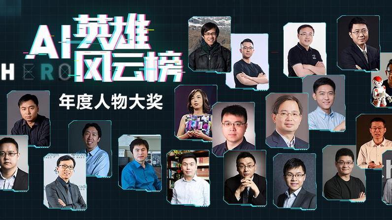 中国AI风云榜