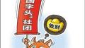 """179个山寨组织被通报:有的蹭热点 6成冠名""""中国"""""""