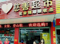 南京慈善超市升级 两年内变政府主导为100%全民营
