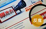 北京第二轮巡视反馈:6家国企存干部违规兼职问题