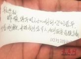 大庆市民午夜肇事留下纸条寻车主 为其真诚态度点赞